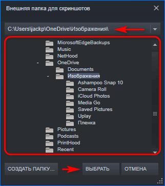 Назначение папки для скриншотов в Steam