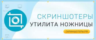 Ножницы программа для скриншотов