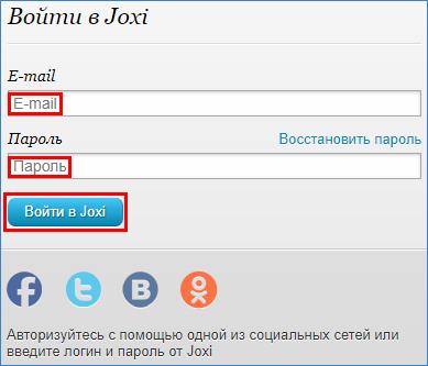 Окно авторизации Joxi