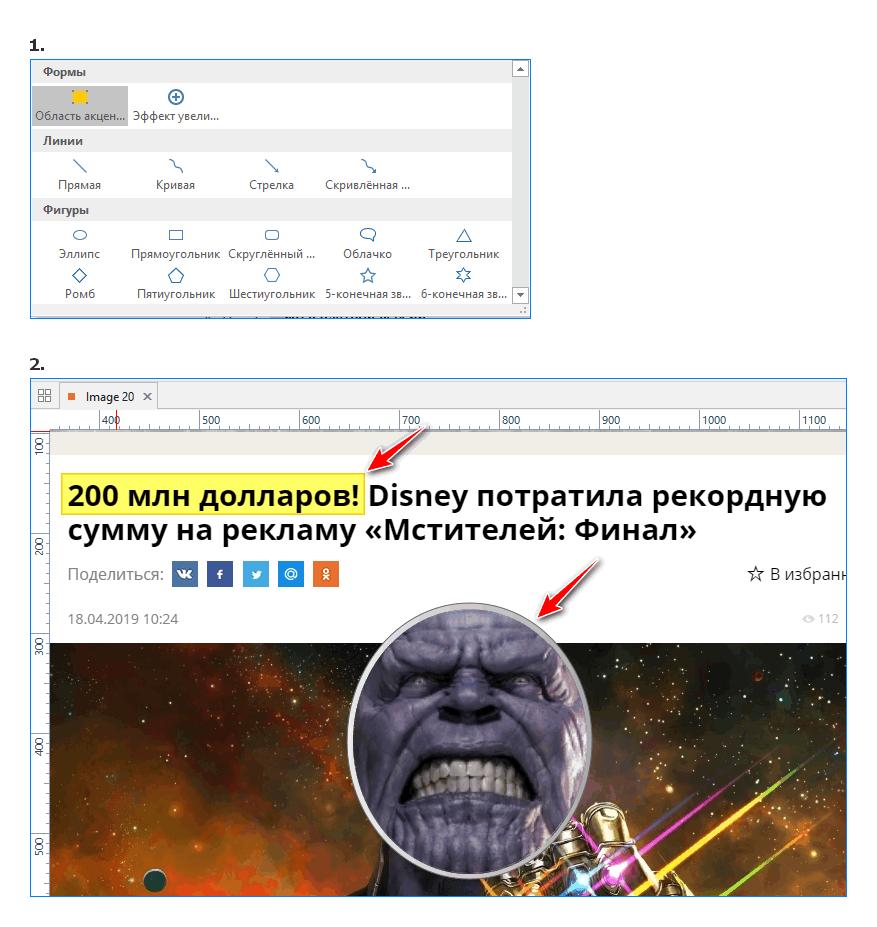 Окно добавления дополнительных элементов в PicPick