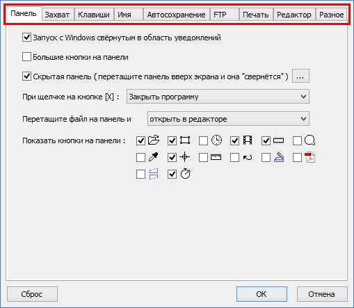 Окно параметров FastStone