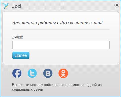 Окно регистрации Joxi