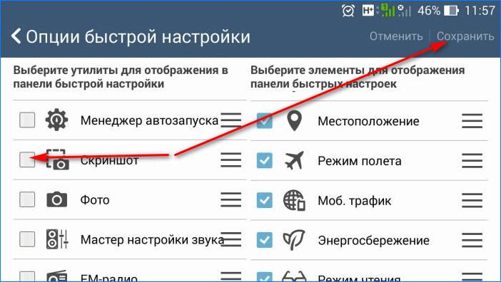 Опции быстрой настройки на телефоне Asus