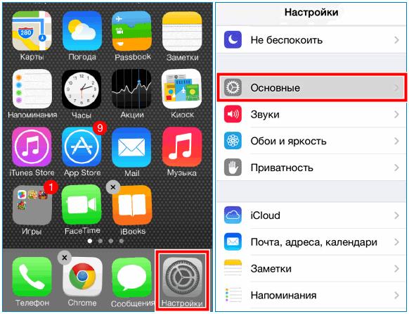 Открыть основные настройки в Iphone 6
