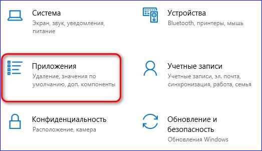 Открыть раздел приложения Windows