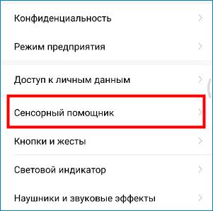 Открыть сенсорный помощник Xiaomi Redmi Note 5