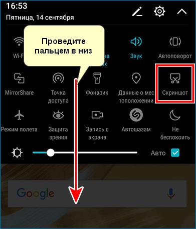 Открыть шторку экрана