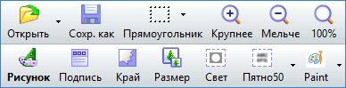 Панель редактирования FastStone