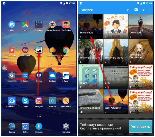 Папка Галерея на планшете Андроид