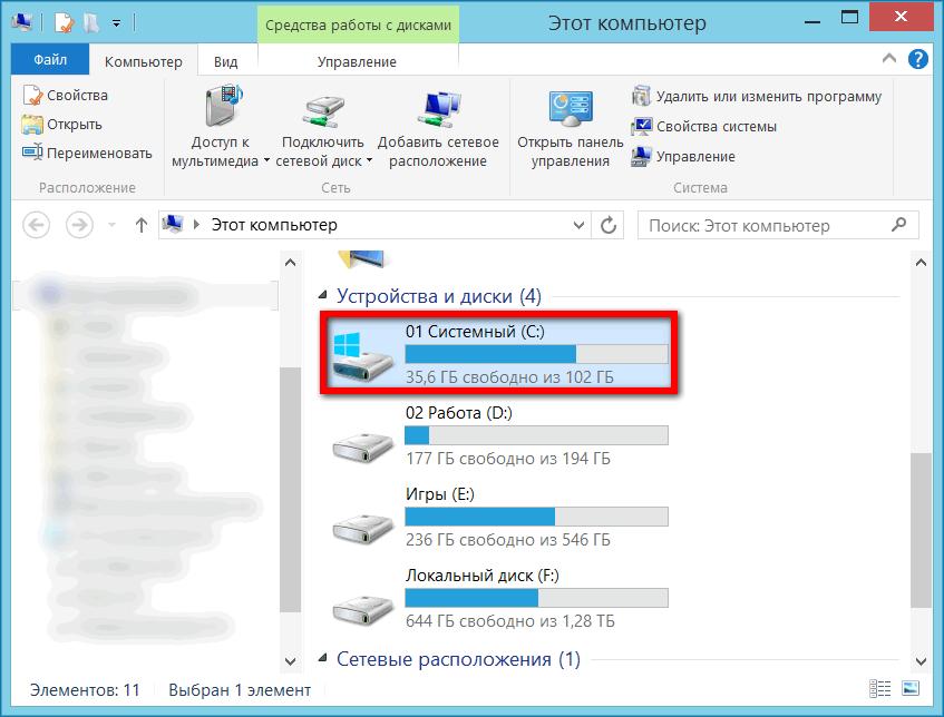 Папка С на компьютере