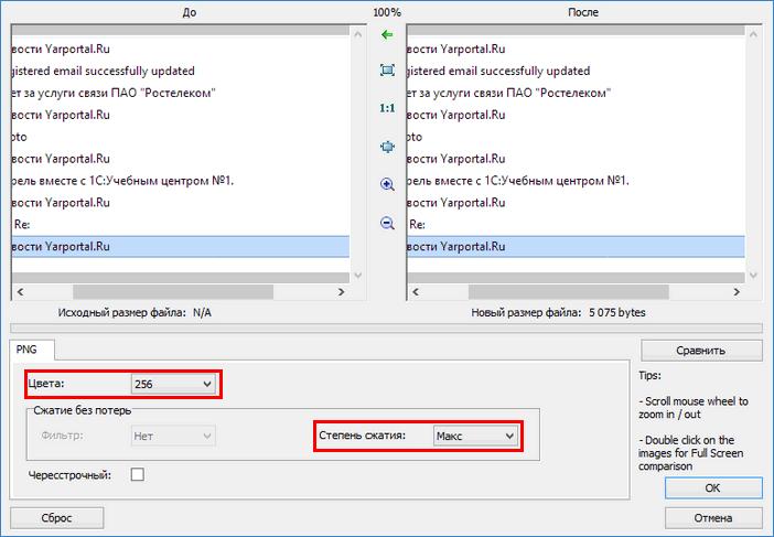 Параметры сжатия скриншота в FastStone