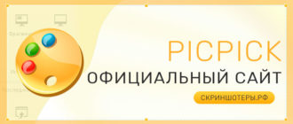 PicPick — официальный сайт
