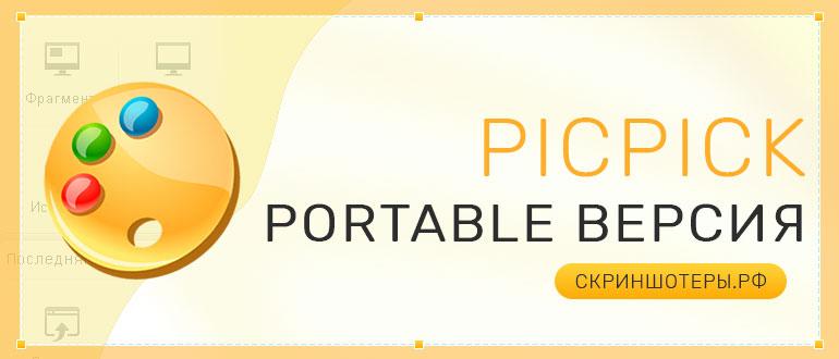PicPick Portable скачать бесплатно на русском языке