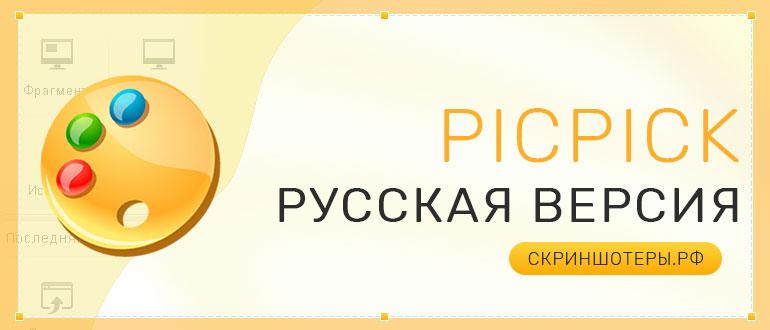 PicPick — скачать бесплатно на русском языке