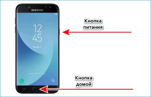Питание» + «Домой Samsung