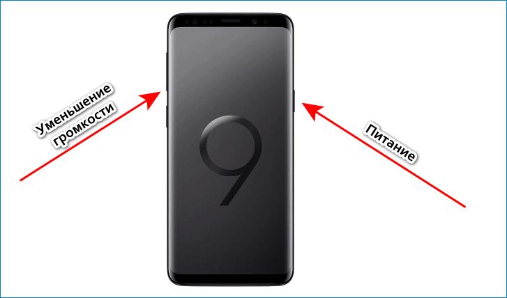Питание» + «Уменьшение громкости на Samsung