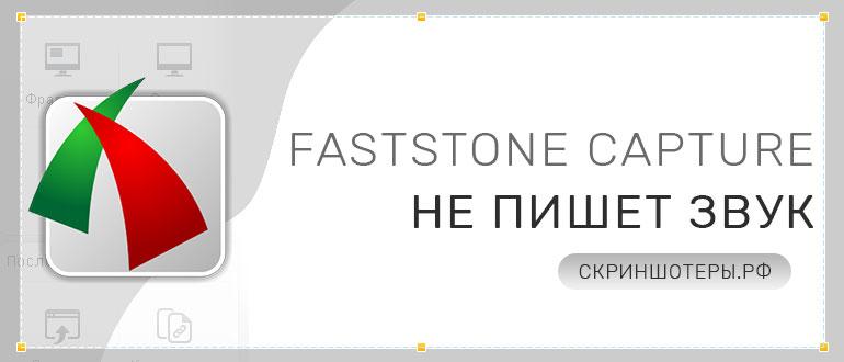 Почему FastStone Capture не пишет звук