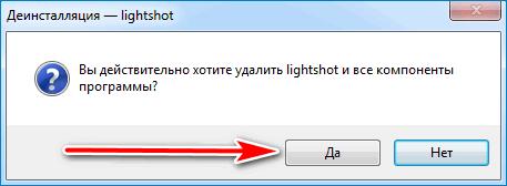 Подтверждение действия Lightshot