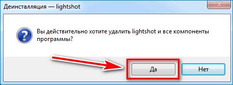 Подтверждение Lightshot