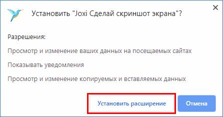 Подтверждение установки расширения Joxi
