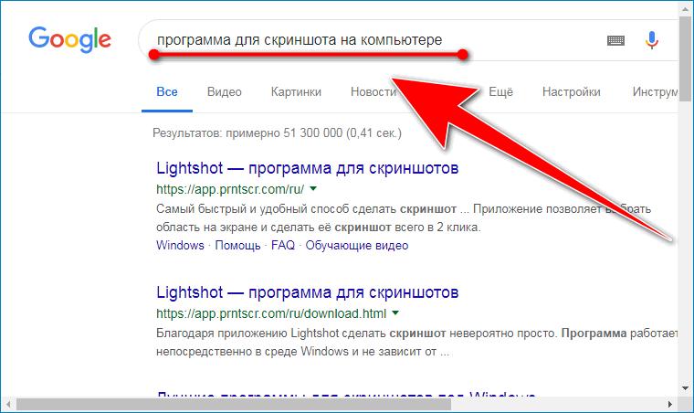 Поиск программы для скриншота