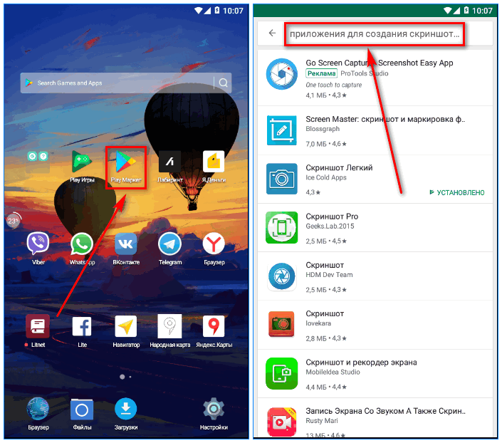 Приложения для создания скриншотов
