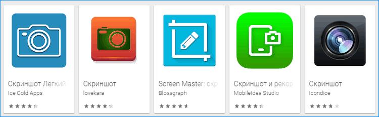 Приложения скриншоты