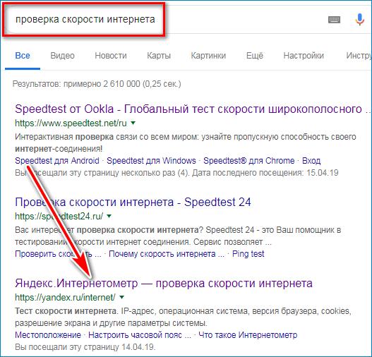 Проверка скорости Yandex