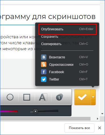 Публикация скриншота в Joxi для Chrome