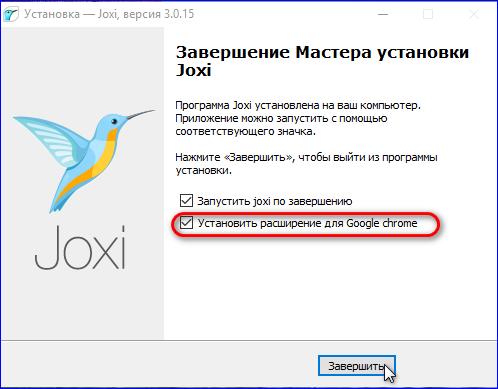 Расширение Joxi для Google Chrome
