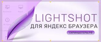 Расширение Lightshot для Яндекс Браузера