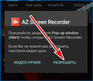 Разрешения AZScreen Recorder