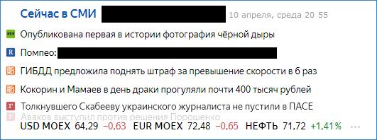 Редактирование скриншота в FastStone