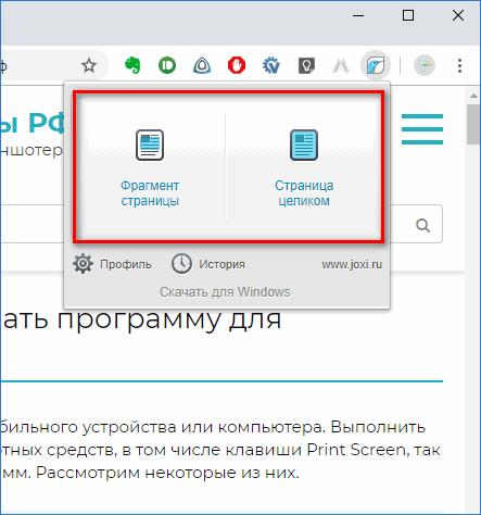 Режим скриншота в Joxi для Chrome