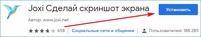 Сделай скриншот онлайн Joxi