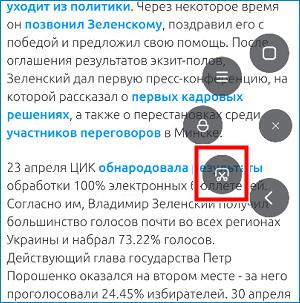 Сделать скрин через помощника на Xiaomi Redmi Note 5