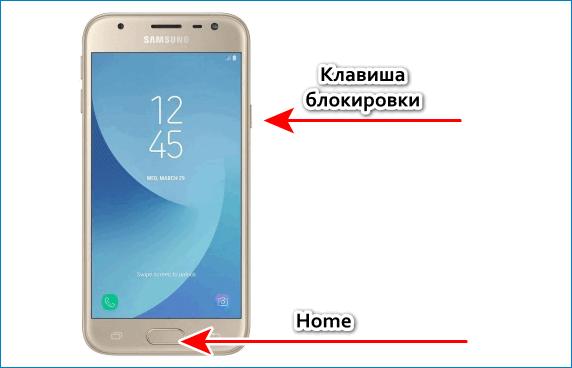Сделать скрин Samsung J3