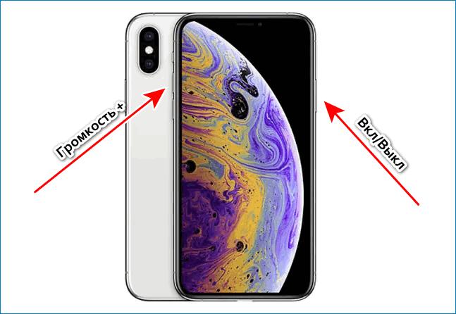 Сделать скриношот в iPhone XS