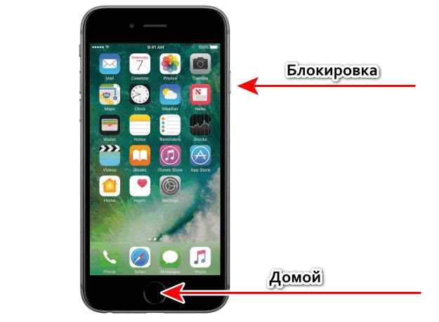 Сделать скриншот на Iphone 6