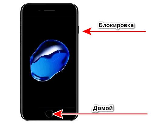Сделать скриншот на iPhone 7