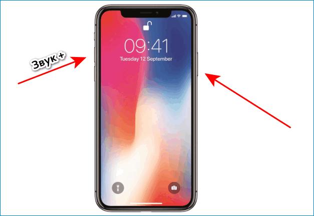 Сделать скриншот на Iphone X
