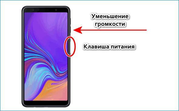 Сделать скриншот на Samsung А7 2018