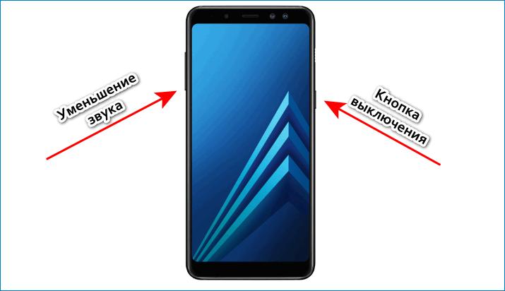 Сделать скриншот на Samsung A8