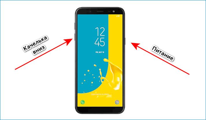 Сделать скриншот на Samsung Galaxy J6