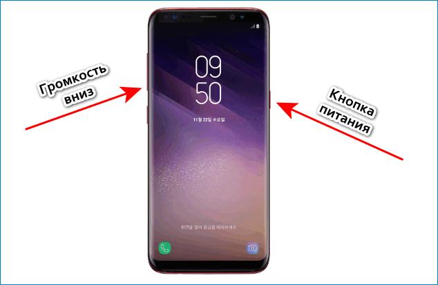 Сделать скриншот на Samsung Galaxy S8
