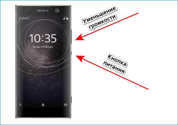 Сделать скриншот на Sony Xperia