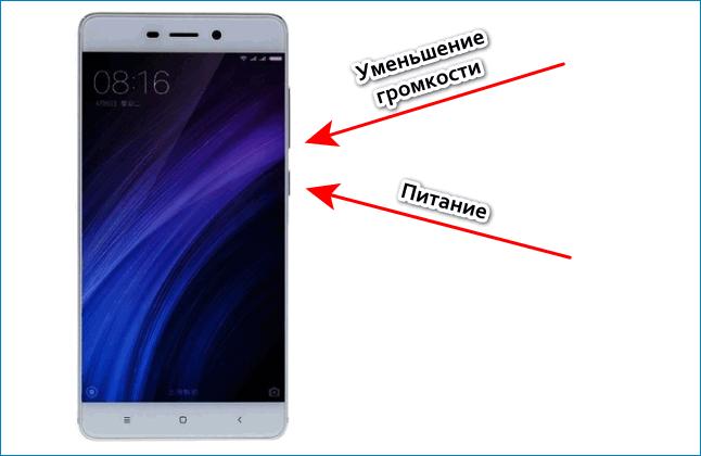 Сделать скриншот на Xiaomi Redmi 4