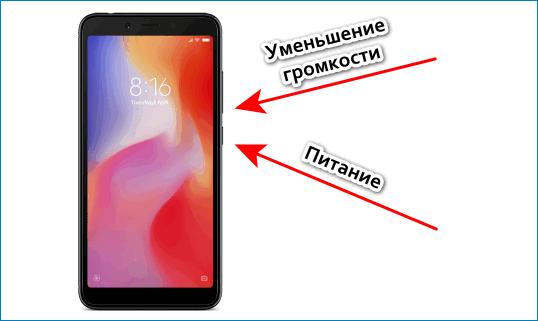 Сделать скриншот на Xiaomi Редми 6