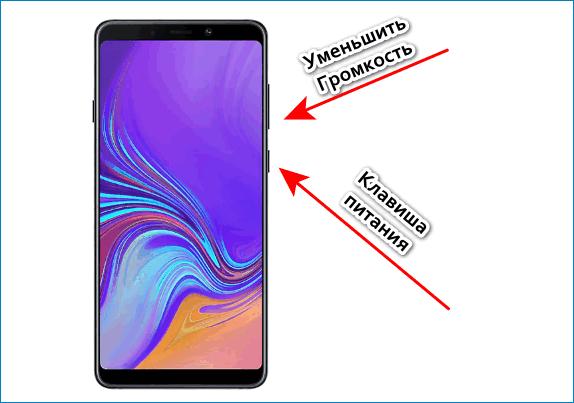 Сделать скриншот Samsung Galaxy A9