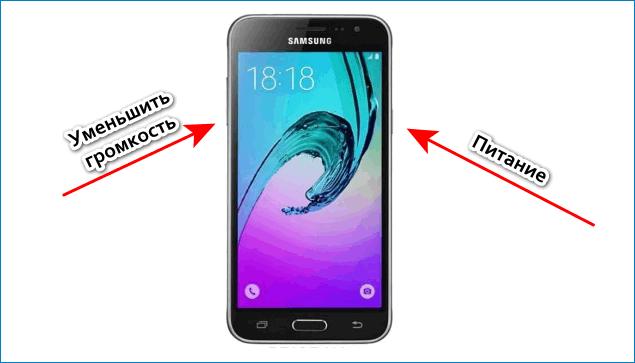 Сделать скриншот Samsung J3